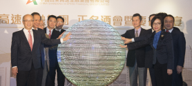 China Innovative Finance Officially Changes Its Name to China Shandong Hi-Speed Financial Group Limited